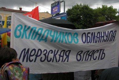 Разгневанные дольщики настаивают на аудиенции у Собянина
