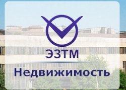 Логотип компании ЭЗТМ