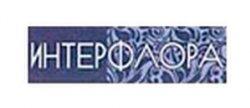 Логотип компании «Интерфлора»